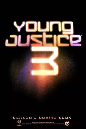 少年正义联盟 第三季