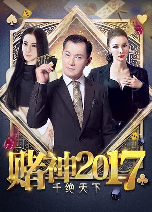 赌神2017之千绝天下