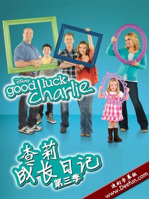 查莉成长日记 第三季