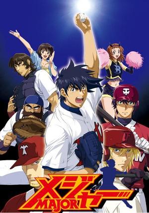 棒球大联盟 第四季