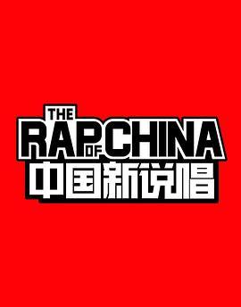中国新说唱 第一季