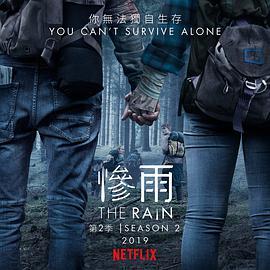 惨雨 第二季