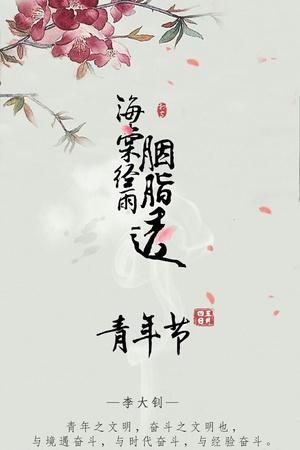 海棠经雨胭脂透