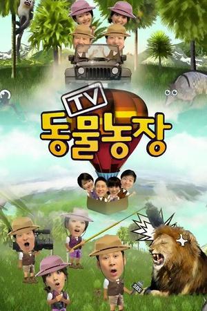 TV動物農場