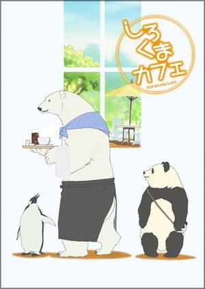 白熊咖啡馆