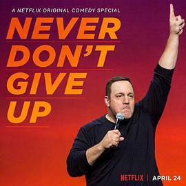 永远不要放弃