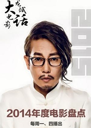 龙斌大话电影