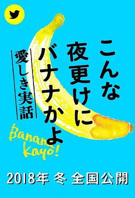 三更半夜居然要香蕉 爱的真实故事