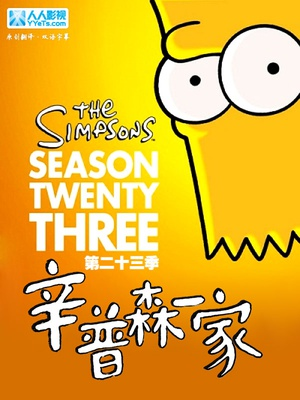 辛普森一家 第二十三季