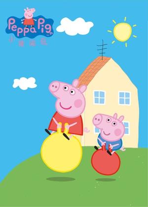 粉红猪小妹 第一季