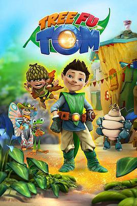 小树侠汤姆