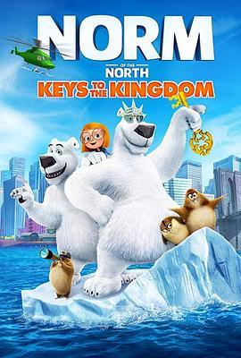 北极熊诺姆:王国之匙