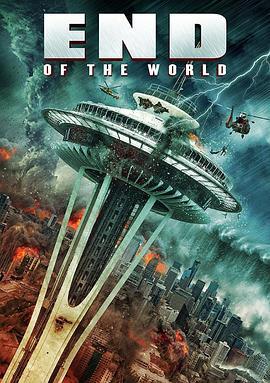 世界的末日