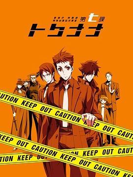 警视厅 特务部 特殊凶恶犯对策室 第七课