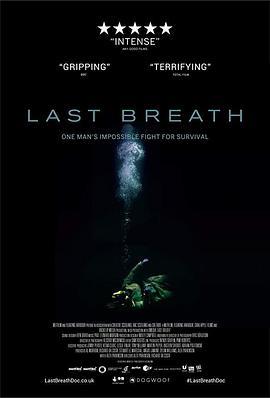 最后的呼吸