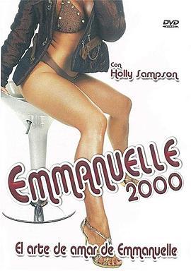 艾曼纽2000:艾曼纽与爱的艺术