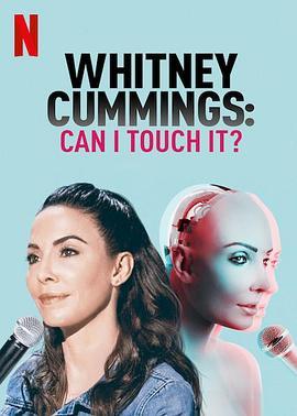 惠特妮·卡明:我能摸摸吗?