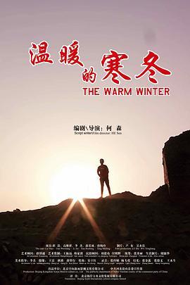 温暖的寒冬