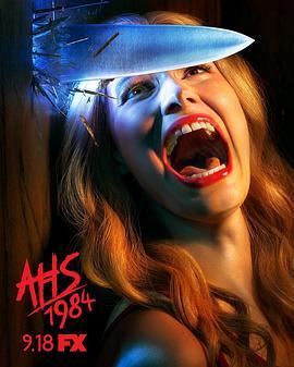 美國恐怖故事:1984 第九季
