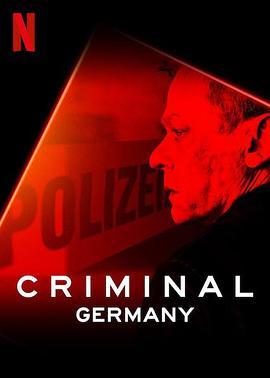 審訊室:德國