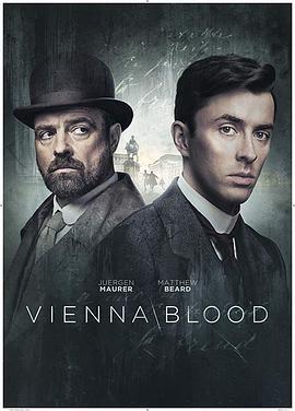 维也纳血案 第一季